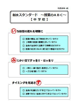 授業のABC【中学校】のイメージ
